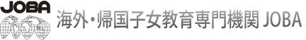 海外・帰国子女教育専門機関 ロゴ